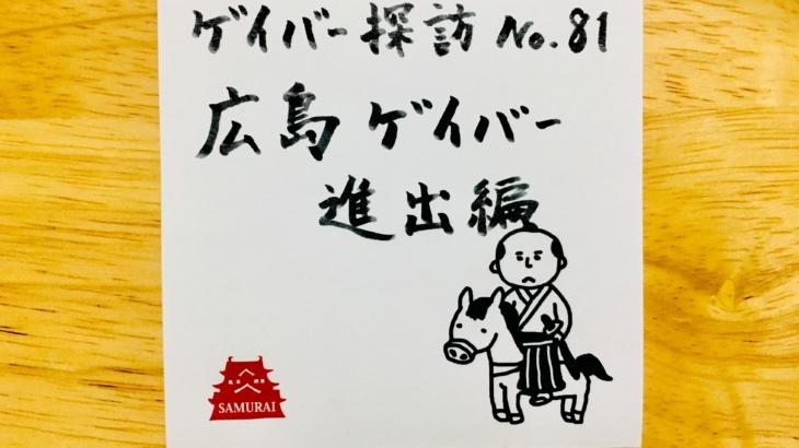 No.81 広島ゲイバー進出編