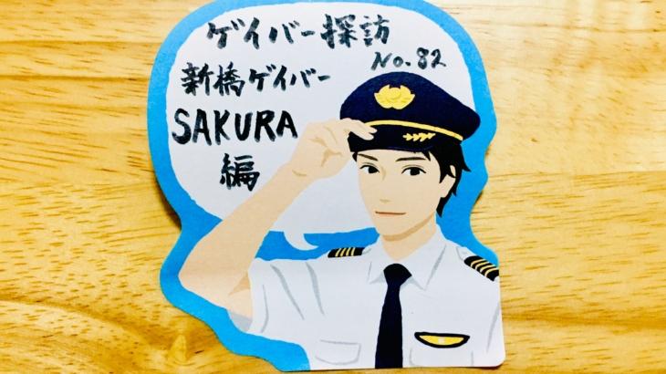 No.82 新橋ゲイバー SAKURA編
