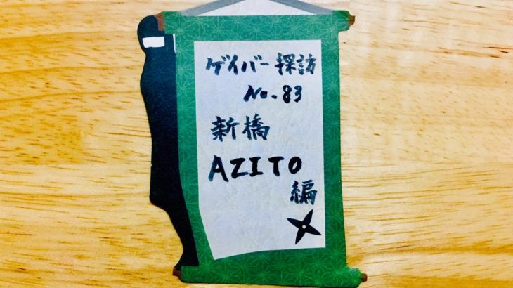 No.83 新橋ゲイバー AZITO