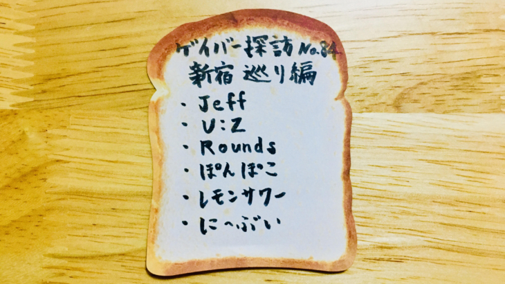 No.84 新宿ゲイバー巡り編