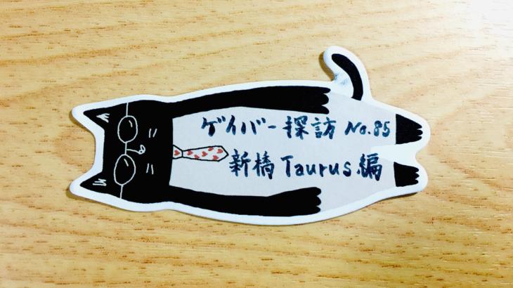 No.85 新橋ゲイバー Taurus