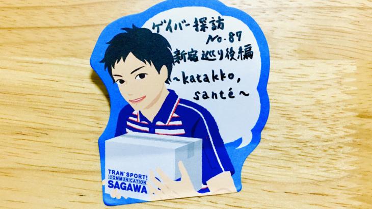 No.87 新宿ゲイバー巡り(後編)~katakko、santé~