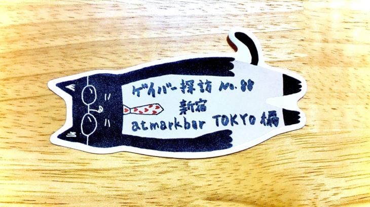 No.88 新宿ゲイバー atmarkbar TOKYO